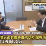 【アカン】民進党の前原・枝野氏が有志議員からの「共産党との共闘を打ち切るべき」の申し入れを受ける!前原氏「基本的に同じ思いだ」