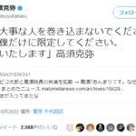 【大騒動】高須院長のナチス礼賛、ユダヤ人団体も動き世界中から非難の声!ピコ太郎も巻き添えに!高須氏「攻撃はボクだけに限定して」