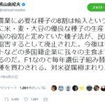 鳩山由紀夫元総理が、日本人の食を大きく脅かす安倍政権の種子法廃止を批判!「遺伝子組み替えの高い種を買わされる。対米従属極まれり」