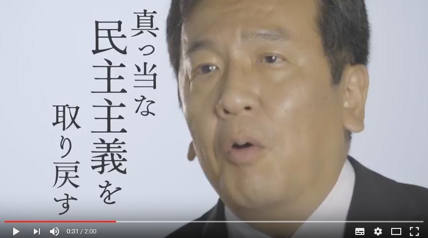 【好感】民進党代表に立候補の枝野幸男議員が動画を公開!「明確で強力な自民との対立軸を作り、まっとうな民主主義を取り戻したい」