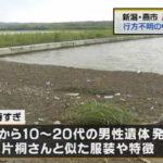 【新潟・燕市】信濃川の大河津分水路で若い男性の遺体が見つかる 数日前から行方不明の中学生・片桐悠馬さん(15)か