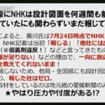 【加計設計図】NHKのクロ現ディレクター「絶対ウチでやりますから、他には持ち込まないで」→その後飛ばされたのか、連絡が取れなくなった模様!