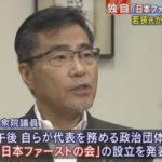 【不気味】小池勢力が「日本ファーストの会」を設立!都民Fの議員は「安倍政権への評価」や「改憲の賛否」のアンケートにほぼ全員が無回答!