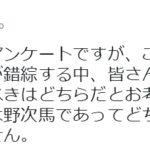 【民進代表選】タレントの松尾貴史さんがツイッターで前原氏と枝野氏「どちらが代表になるべきか」のアンケートを実施!→驚きの結果に