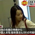 【急展開】北海道で行方不明になっていた危秋潔さん(26)か?釧路市桂恋の海岸の砂浜で女性の遺体が見つかる