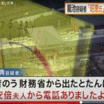 """大阪航空局と籠池夫妻との面会内容を記録した""""新音声""""が公開!籠池氏「昭恵夫人から『どうなりました?頑張ってください』と電話が来たが」"""