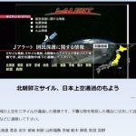 【北朝鮮ミサイルの怪】すでに通過or海に落下した後にJアラート情報をメディアが宣伝!ミサイル攻撃の危機を煽った上で原発再稼働を推進!etc.