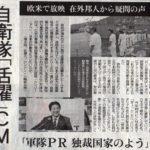 欧米で放映中の「自衛隊CM」が物議!最後には安倍総理が大々的に登場!有識者からも「日本のイメージを歪める」などの厳しい声が!