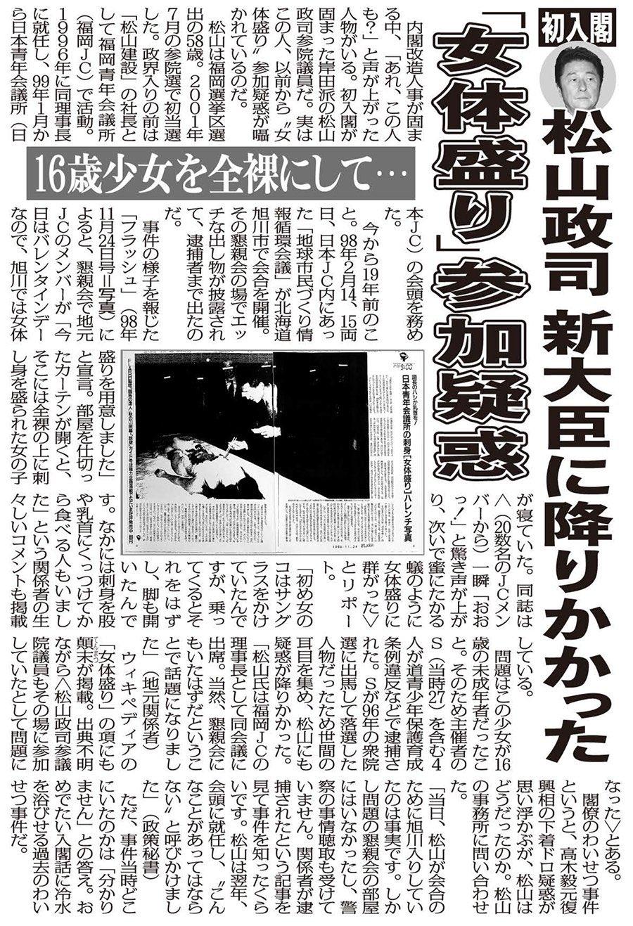 初入閣の松山政司一億総活躍相に「女体盛り参加疑惑」!?本人は参加を否定!政策秘書「問題の懇親会には参加していない」