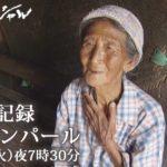 終戦記念日を機に太平洋戦争の特集番組が多数放送!NHKスペシャルの樺太地上戦、インパール作戦などが話題に!