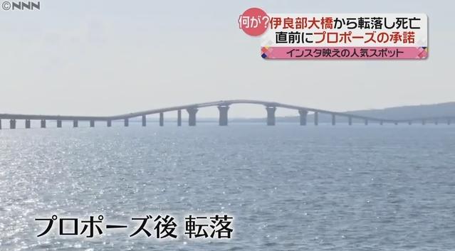 【言葉がない】伊良部大橋で男性(32)が求婚直後に転落死!彼女からのOKの返事に、喜びのあまり橋の欄干を乗り越えた所、足を滑らせ海に落ちる