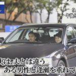 【文春】民進・山尾志桜里議員(43)と弁護士・倉持麟太郎氏(34)とのW不倫疑惑が浮上!高級ホテルに宿泊し、2ショット写真も掲載!