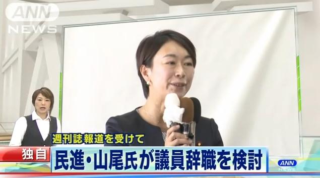 【アカン】不倫報道の民進・山尾志桜里議員が議員辞職を検討していることが判明!幹部内でも切り捨てを求める声も