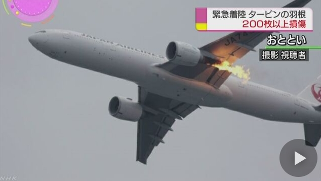 【なぜ?】緊急着陸した羽田発NY行きのJAL機、タービンの羽根が200枚以上破損していた!国は「重大インシデント」として調査へ!