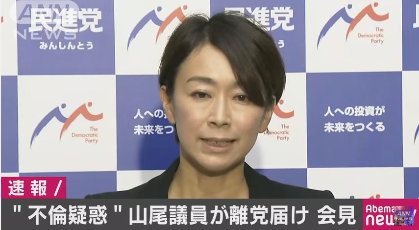 民進・山尾志桜里衆院議員が離党届を提出!記者会見を開き不倫疑惑を否定!「ホテルは私一人で泊まった」「男女の関係はありません」