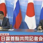 大失敗に終わった日露首脳会談!安倍総理「北朝鮮に最大限の圧力を!」プーチン大統領「関係者全てが対話に参加することが大切だ」