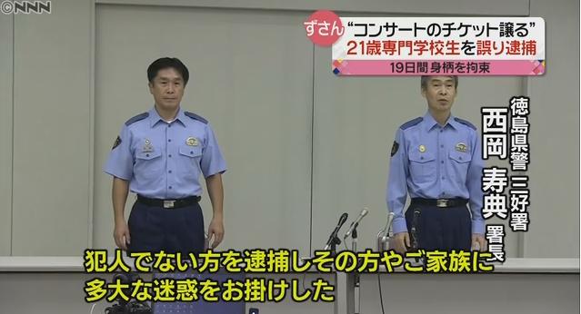 【酷すぎ】徳島県警三好署による誤認逮捕に怒りの声が殺到!女子中学生による詐欺の手口に警察が騙され、無実の女性を19日間も勾留!