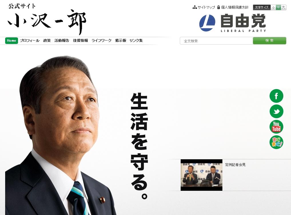 【どうなるか】小沢一郎氏が民進党に復党する計画が始動!?臨時国会前をめどに水面下で調整との報道!