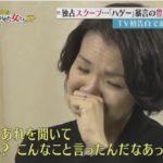 【なんだこれ】「このハゲー!」の豊田真由子議員が「Mr.サンデー」に出演し、涙ながらに謝罪!なぜか宮根氏が彼女を説教し叱咤激励!