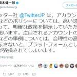 菅野完氏のツイッター凍結、茂木健一郎氏や江川紹子氏などからも疑問の声!TwitterJapan社の笹本CEOは以前に安倍礼賛系サイトをRT!