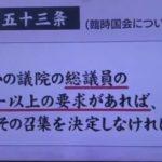 NEWS23の星浩氏が、安倍総理の国会冒頭解散について「憲法53条に違反」と指摘!「改憲したいなら今の憲法を守ってからにしてもらいたい」