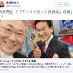 【これが日本の現実】高須院長が「そこまで言って委員会」のレギュラー就任へ!「ナチス礼賛発言」で世界中から批判が集まる中で…