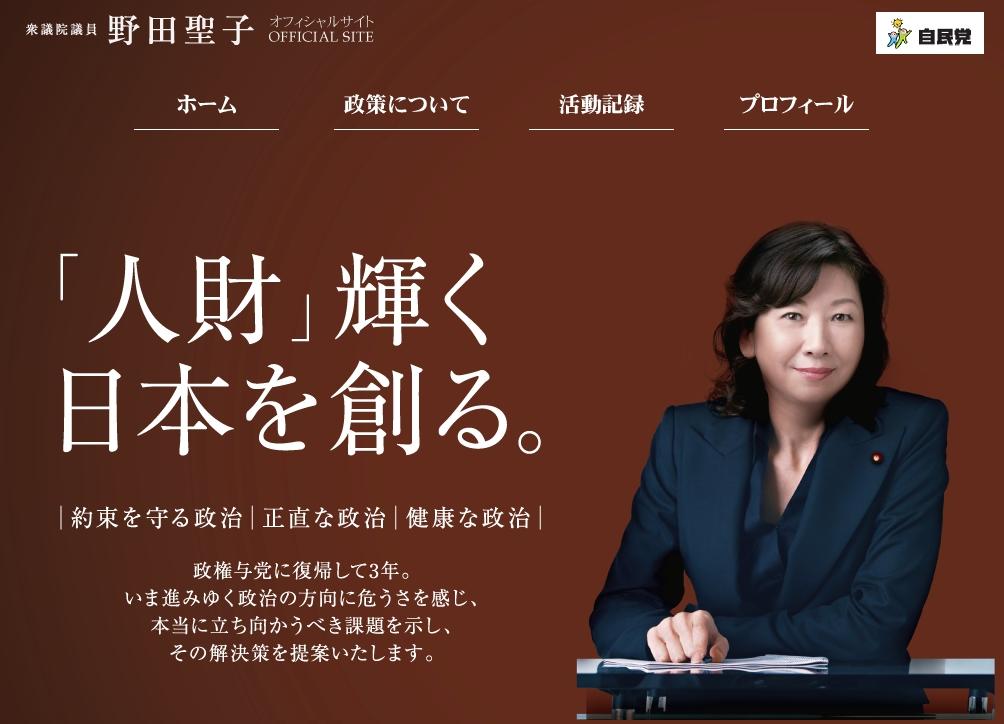 """野田聖子総務相が安倍総理の""""明治礼賛思想""""を批判!「明治維新をなぞっても次の日本は描けない。決別しないと」「弱者をなくしていく時代を作っていかなければ」"""