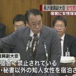【リークしたのは誰?】公明・長沢広明復興副大臣が突然の議員辞職!知人女性に議員宿舎の部屋のキーを渡し、宿泊させる!