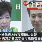 【怒濤】民進党と希望の党が事実上の合流や合併(吸収)か!?小沢氏も加えた3者会談で民進・希望・自由が連携の可能性も!