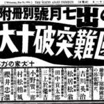 【衆議院解散】安倍総理が掲げた「国難突破」のスローガン、戦時中の大日本帝国時代に多用されていたことが判明!ネットでは不安の声!