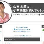 【マジ?】山本太郎議員が新党「令和新撰組」を立ち上げ!?驚愕のネーミングにネットで話題沸騰に!