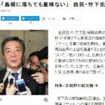 【失言放言連発】麻生副総理の「キチガイみたいな人ばかり」に続いて、竹下氏も「島根に(北朝鮮のミサイルが)落ちても何の意味もない」
