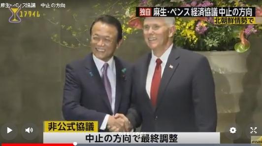【ヒトラー発言が影響か】麻生副総理と米ペンス副大統領との会談が中止へ!「北朝鮮情勢を理由に日本側が断った」とマスコミ報道!