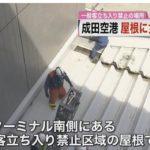 【ミステリー】成田空港の立ち入り禁止区域内の屋根に27歳女性の遺体!一体どうやって現場に入ったのか、関係者は一様に首を傾げる!