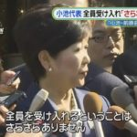 【情報戦】小池氏と前原氏の交渉が難航との報道!菅&野田元首相らが外されるのか否かの情報が錯綜!