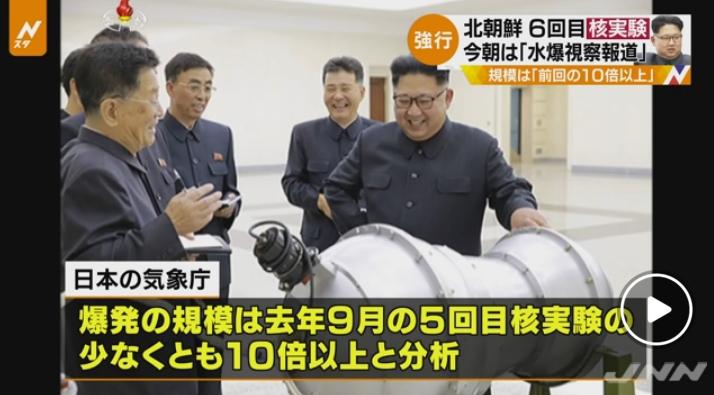 北朝鮮が6回目の核実験を強行!米朝関係はますます緊迫した状況に!日本のメディアも北朝鮮報道一色へ!