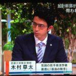 【加計】報ステの木村草太氏「安倍首相は、説明責任を果たさない政府と追及する側を、『どっちもどっち』と印象操作。こうしたレトリックに流されないように」