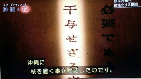 NHK特番「沖縄と核」が話題に!日米の核密約により沖縄に1300発の核兵器が配備!核ミサイル誤発射事故で沖縄全土が壊滅寸前に!