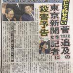 【卑劣】東京新聞・望月衣塑子記者に殺害予告!「なぜ政府の言うことに従わないのか!殺してやる!」などと中年男が電話でまくし立てる!
