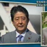 安倍総理による解散に、マスコミや与党内からも批判や懸念の声!後藤謙次氏「解散権の私物化だ」山本一太議員「国民の気持ちを逆なでする」