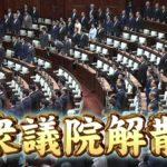 【なんじゃこりゃ】NHKが表示させた「衆議院解散」のテロップがネット上で話題に!「このフォントのセンスは…」「『5000兆円欲しい!』みたい」