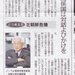 ノーベル賞受賞の益川敏英さん「日本政府は北朝鮮のミサイル発射を利用している」「米は核を保有する大国。本当は北朝鮮も恐れている」