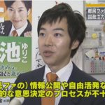 【内部瓦解】都民Fの音喜多駿、上田令子両都議が離党へ!音喜多氏は「メディア規制と議員同士の食事禁止」などの小池政治の独裁を暴露!