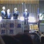 【騒然】前原氏の地元京都での街頭演説で「帰れ」「裏切り者」コール!小池氏との協力による野党分裂の事態に有権者から怒りが爆発か!