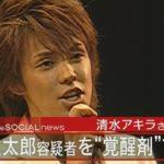 清水アキラの三男でタレントの清水良太郎容疑者が覚せい剤取締法違反容疑で逮捕!先月には美川憲一から「あなた消えるわよ」と忠告!