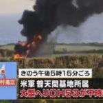 【相次ぐ米軍機事故】沖縄高江でのCH53ヘリ不時着炎上事故に翁長知事が怒りのコメント!「国に沖縄県が強いられている意味では、まさしく国難。」