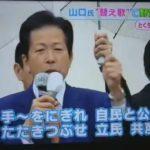 【うわぁ】公明・山口那津男代表にドン引きする人が続出!鉄人28号の替え歌で野党を中傷!「手~を握れ、自民と公明、叩き潰せ立民・共産♪」