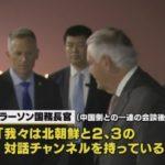 【米朝軍事危機】アメリカが北朝鮮と対話を模索か!?ティラーソン国務長官「我々は北朝鮮と2、3の対話チャンネルを持っている」