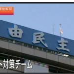 【注意】安倍ネット工作員の活動が激化か!ネットサポーターズクラブ(ネトサポ)が総会を開き、和田政宗議員が政権批判メディアの「電凸」を扇動!