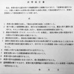 【悪徳】希望の党が候補者に「上納金500万」を要求!小池氏との写真撮影も3万円!サインを求められる政策協定書には脱原発の文字は無し!